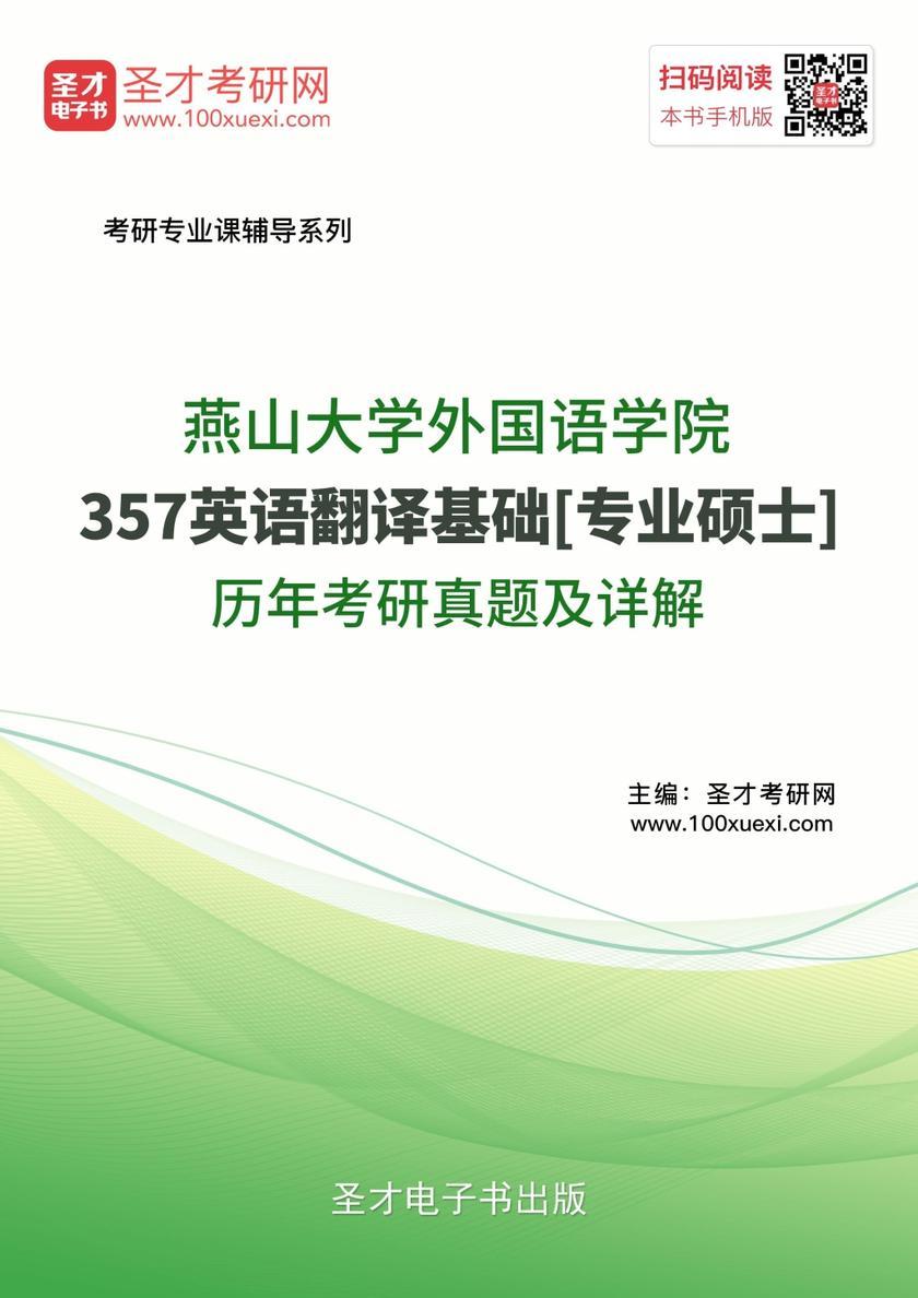 燕山大学外国语学院357英语翻译基础[专业硕士]历年考研真题及详解