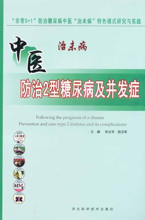 中医治未病防治2型糖尿病及并发症