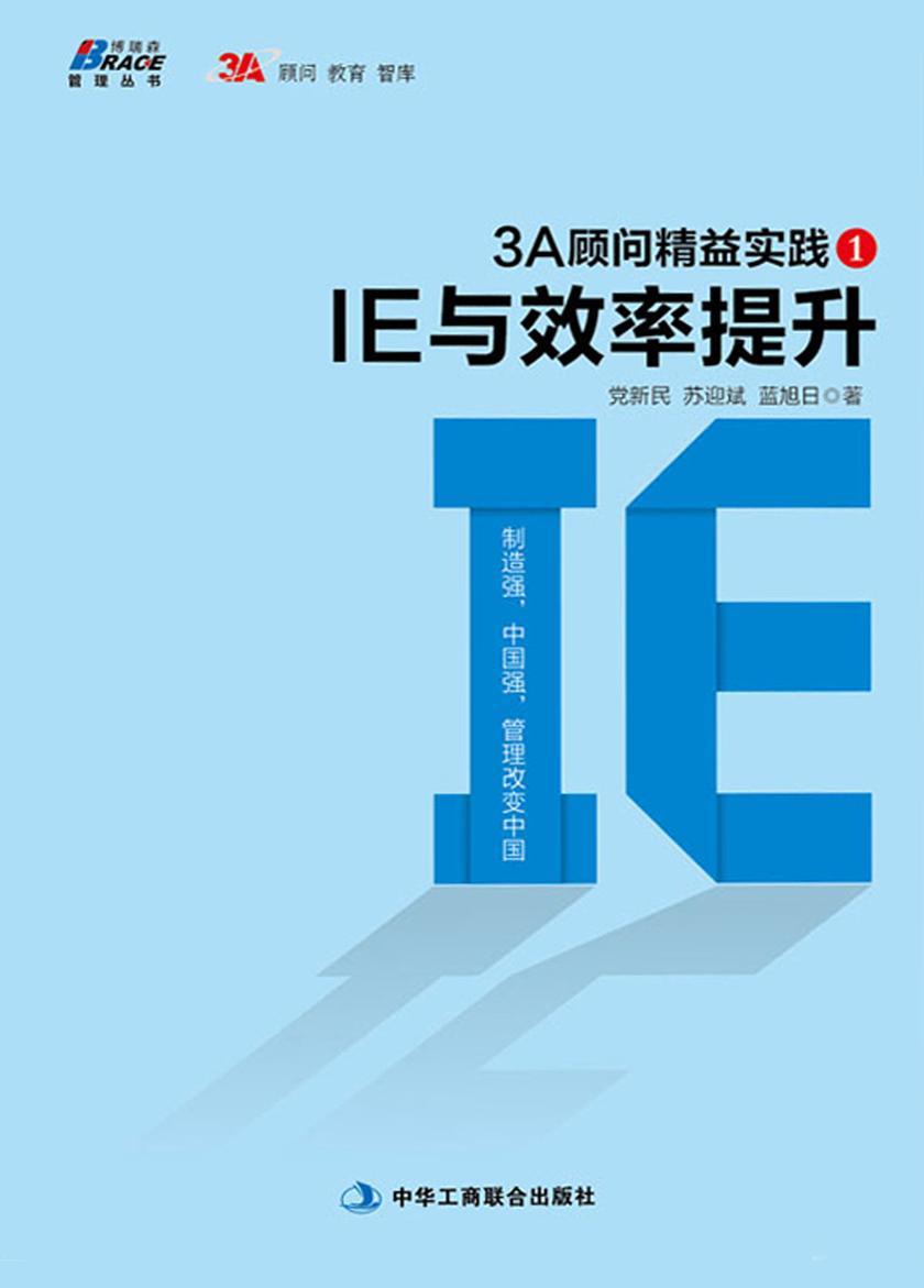 3A顾问精益实践1:IE与效率提升