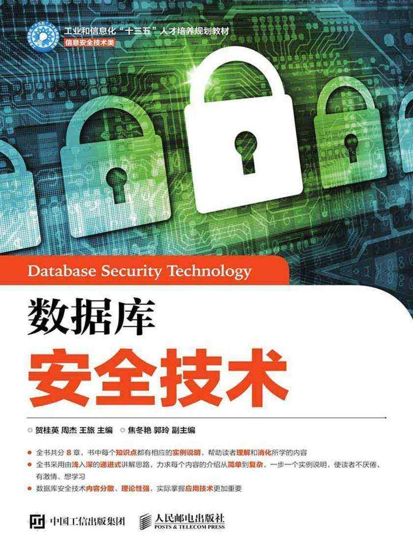 数据库安全技术