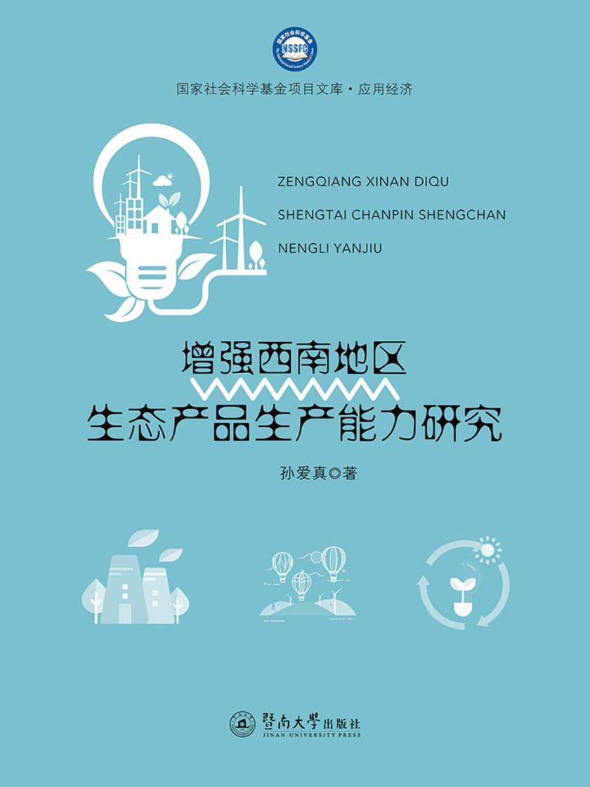 国家社会科学基金项目文库.应用经济·增强西南地区生态产品生产能力研究
