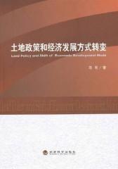 土地政策和经济发展方式转变(仅适用PC阅读)