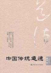 中国传统道德:普及本(重排本)