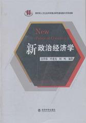 新政治经济学(仅适用PC阅读)