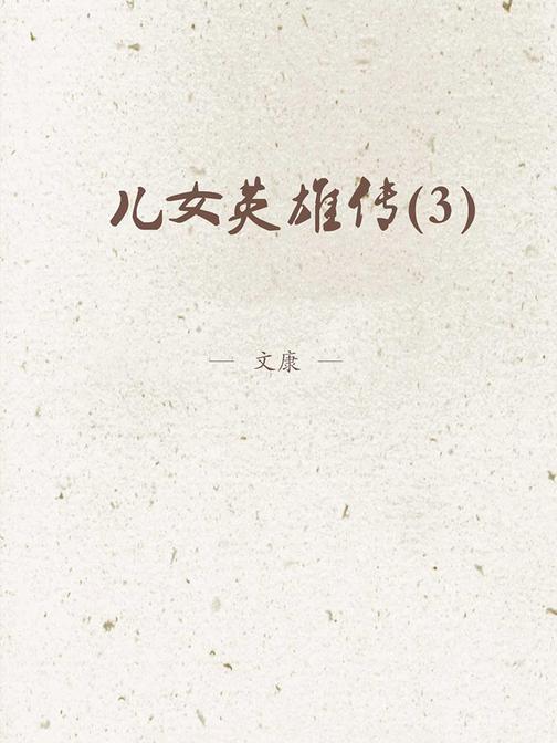 儿女英雄传(3)
