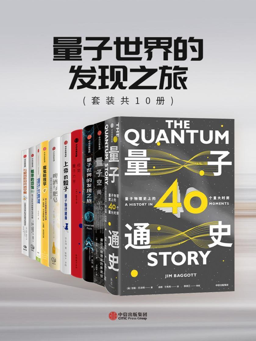 量子世界的发现之旅(套装共10册)