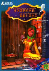 小红帽·卖火柴的小女孩(仅适用PC阅读)