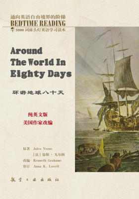 床头灯英语5000词纯英文:环游地球八十天