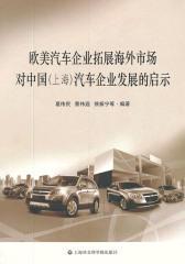 欧美汽车企业拓展海外市场对中国(上海)汽车企业发展的启示