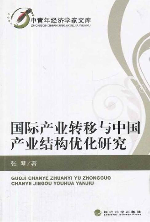 国际产业转移与中国产业结构优化研究(仅适用PC阅读)