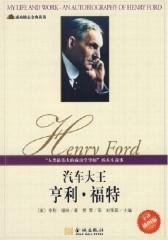 汽车大王:亨利·福特(仅适用PC阅读)