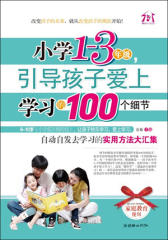 小学1-3年级,引导孩子爱上学习的100个细节