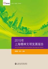 2015年上海精神文明发展报告