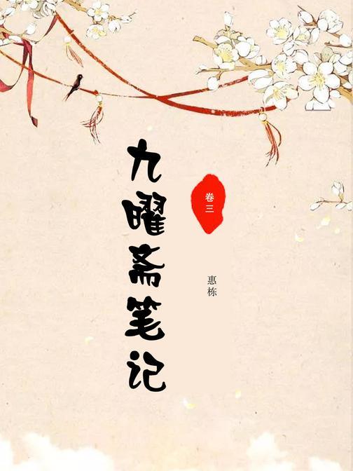 九曜斋笔记(卷三)