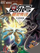 赛尔号精灵传说(6) 圣灵的拯救