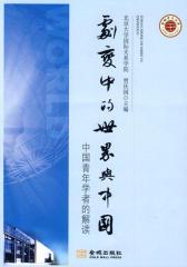 剧变中的世界与中国——中国青年学者的解读
