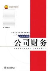 北京大学光华管理学院教材·金融学系列·公司财务