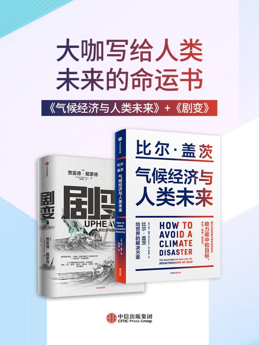 大咖写给人类未来的命运书(《气候经济与人类未来》+《剧变》)(电子书不进包月)