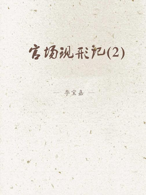 官场现形记(2)