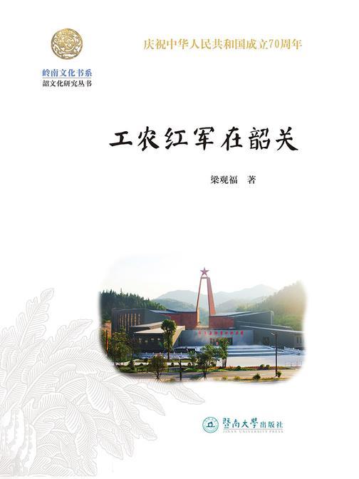岭南文化书系·韶文化研究丛书·工农红军在韶关