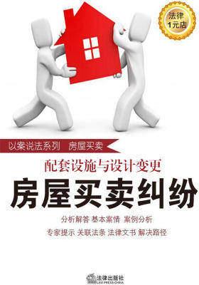 配套设施与设计变更(房屋买卖纠纷)