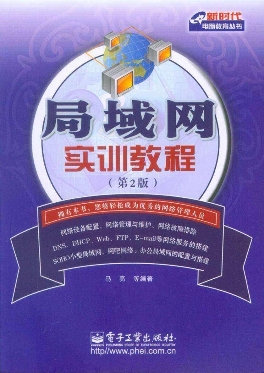 局域网实训教程(第2版)