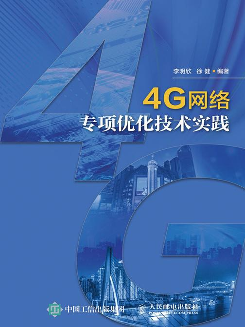 4G网络专项优化技术实践