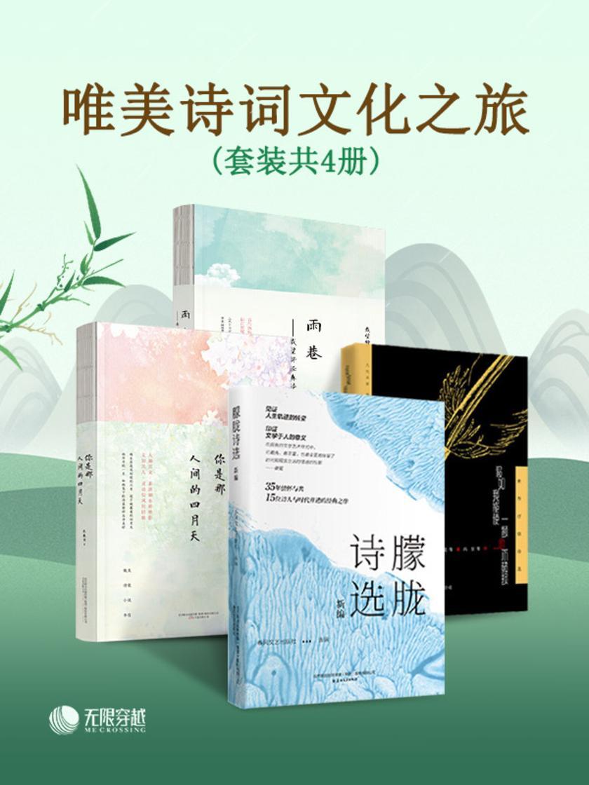 唯美诗词文化之旅(套装共4册):海子、林徽因、戴望舒、莎士比亚、歌德等中外名家经典合集