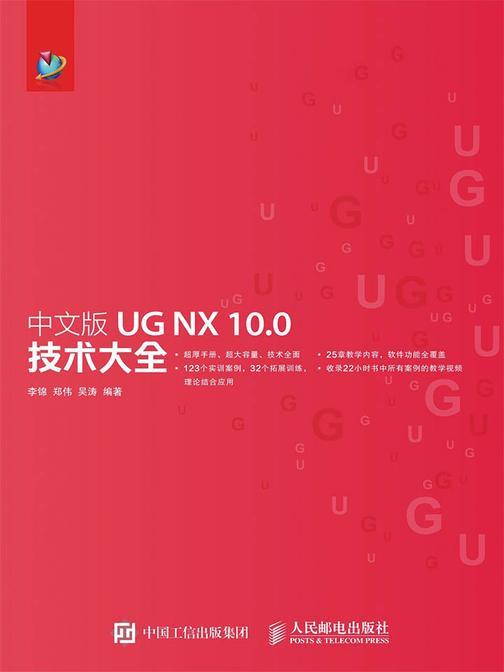 中文版UG NX 10.0技术大全