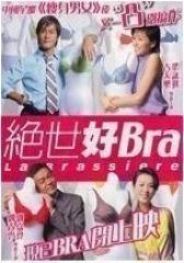 绝世好Bra 粤语(影视)