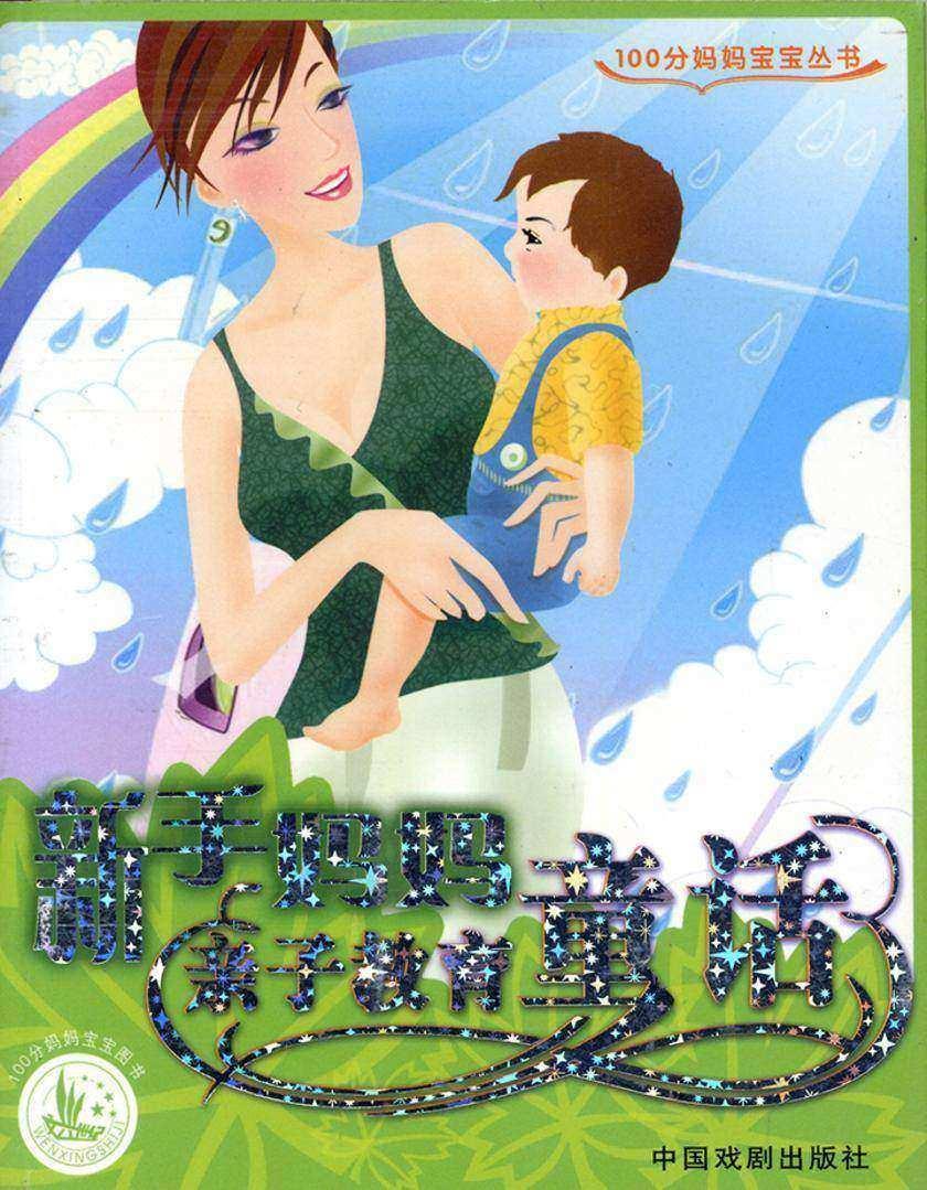 新手妈妈亲子教育童话