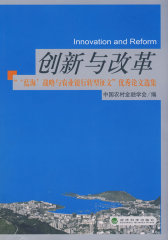 创新与改革(试读本)