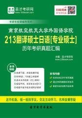 南京航空航天大学外国语学院213翻译硕士日语[专业硕士]历年考研真题汇编