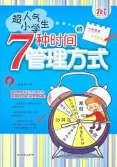 超人气小学生的7种时间管理方式