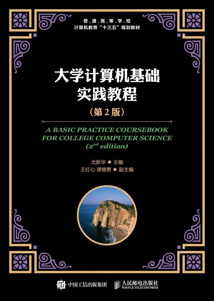 大学计算机基础实践教程(第2版)