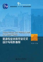 英语专业本科毕业论文设计与写作指导