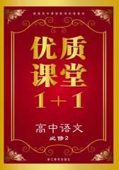 优质课堂1+1:苏教版.高中语文.必修2(仅适用PC阅读)