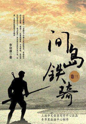 间岛铁骑(卷三)