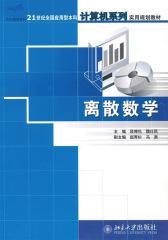 离散数学(21世纪全国应用型本科计算机系列实用规划教材)