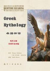 床头灯英语5000词纯英文:希腊神话