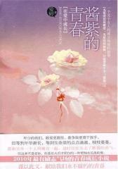 酱紫的青春(试读本)