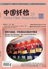 中国纤检 月刊 2012年03期(电子杂志)(仅适用PC阅读)