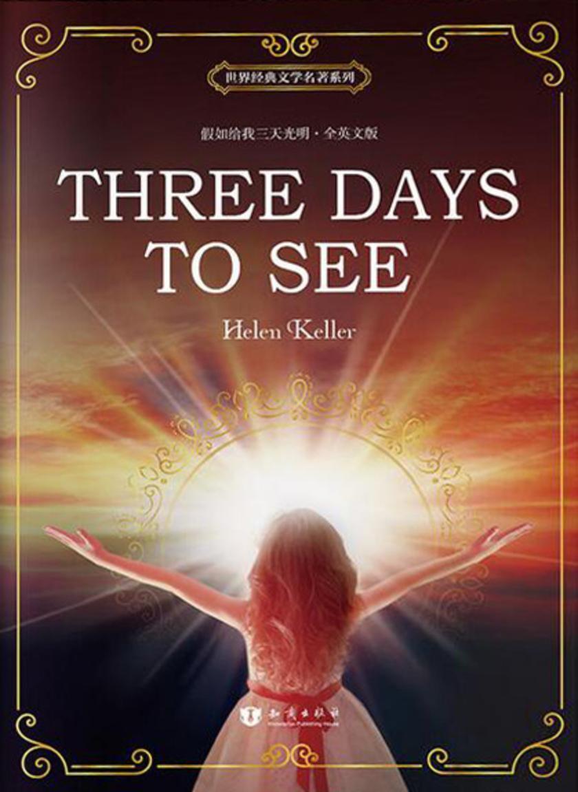 假如给我三天光明 Three Days to See 全英文版 世界经典文学名著系列