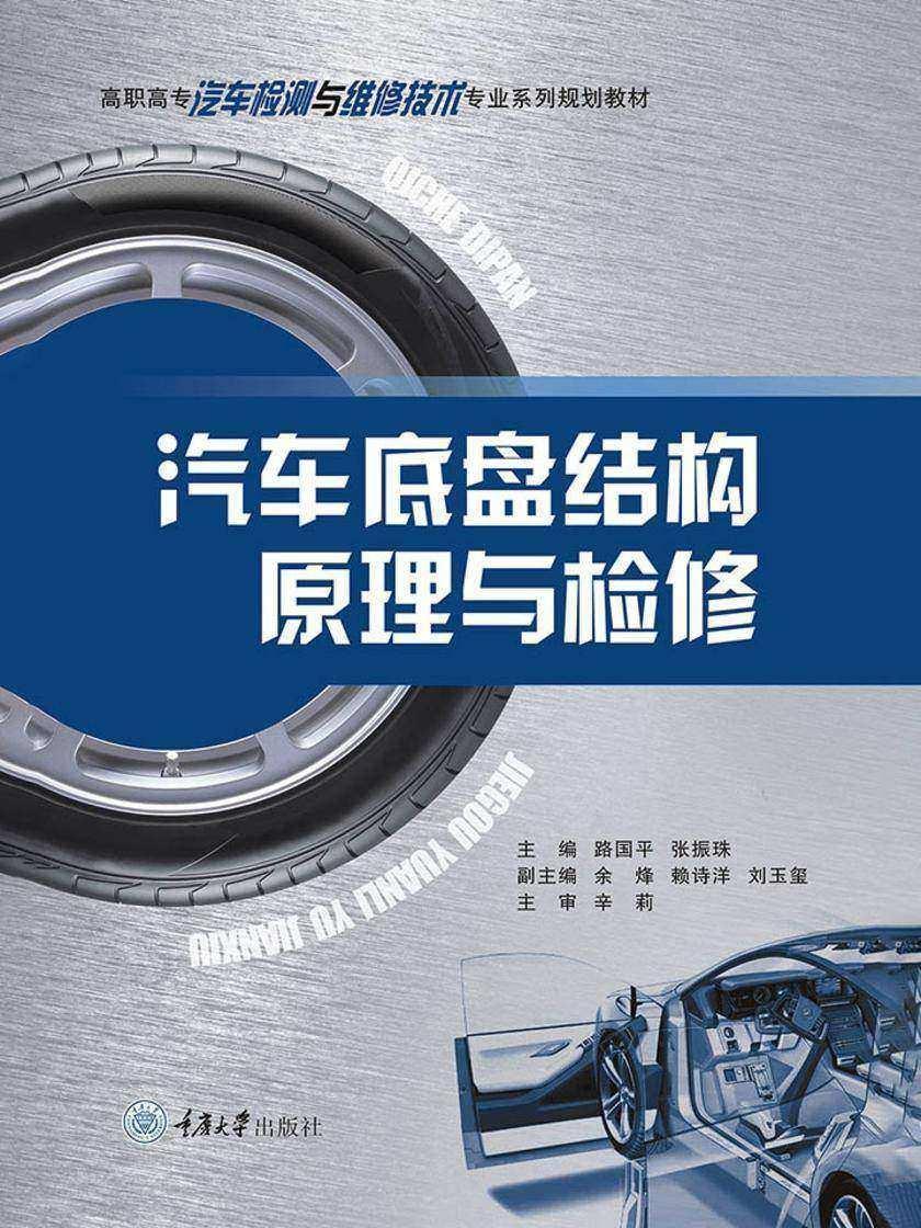 汽车底盘结构原理与检修