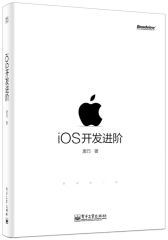 iOS开发进阶(试读本)