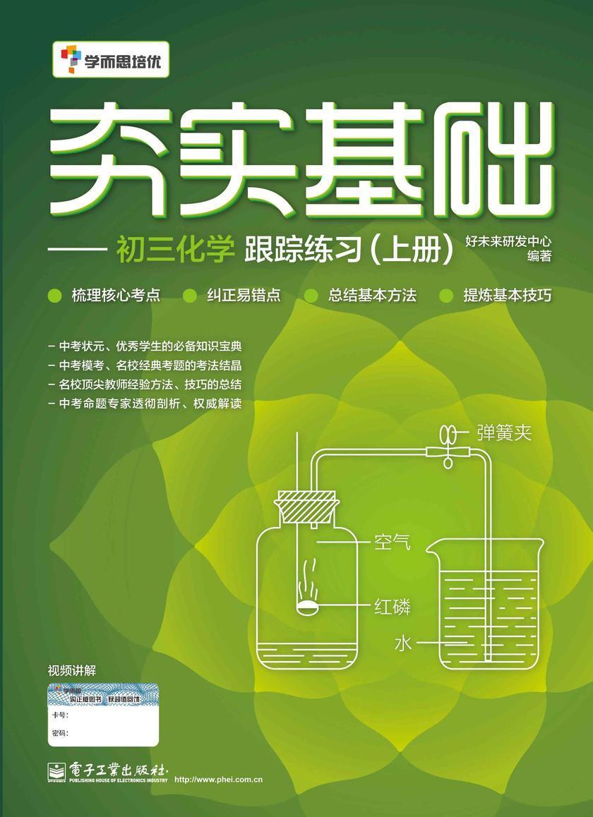 夯实基础——初三化学跟踪练习 (上册)(双色)