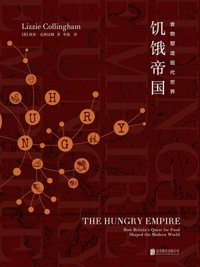 饥饿帝国:实物塑造现代世界