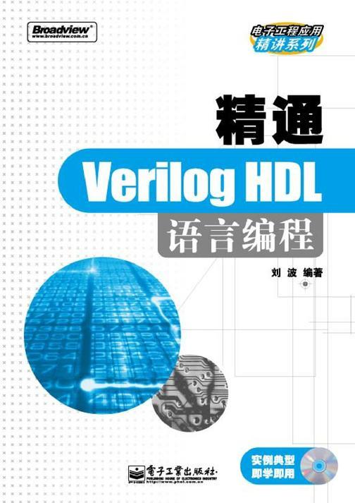 Verilog HDL应用程序设计实例精讲(含光盘1张)