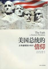 美国总统的信仰:从华盛顿到小布什(试读本)