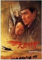 天若有情3烽火佳人 粤语(影视)